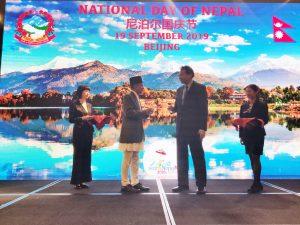 Celebration of National Day of Nepal 2019